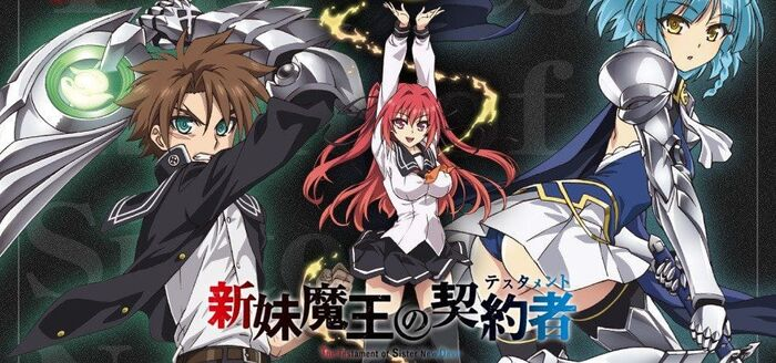 Shinmai Maou no Testament Anime Cover