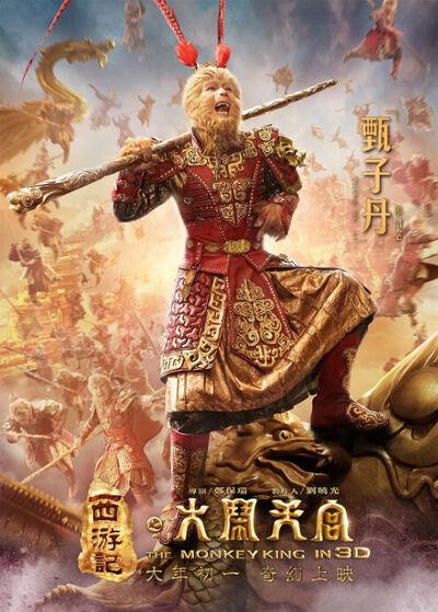 The-monkey-king-2014-11