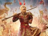 Sun Wukong (Donnie Yen)