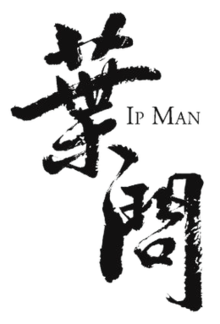 220px-Ip man series