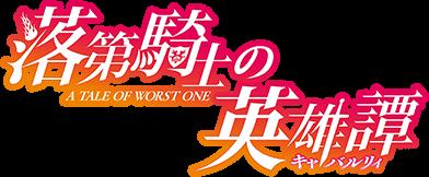 Rakudai Kishi no Cavalry logo