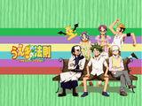 Law of Ueki