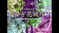 Spring Lane ~ Colorful Path (Touhou 9, PoFV) HD