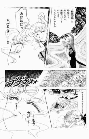 File:Sailormoon 06 181 - 『ss-zip.com』 - .jpg