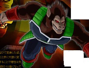 Bardock great ape