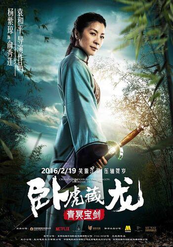 Yu Shu Lien