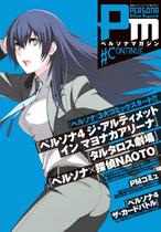 Naoto Shirogane (Persona X Detective Naoto)