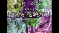 Oriental Dark Flight - Phantasmagoria of Flower View