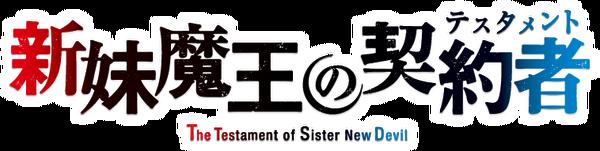 Shinmai Maō no Testament logo