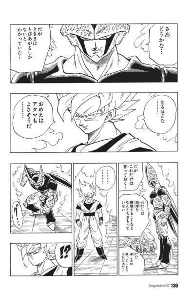 Chapter 399 Cell would destroy Earth 2 (JAP)