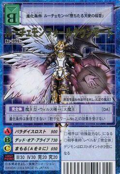 Lucemon Power Null