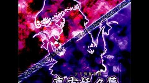 Touhou 7 - Youmu Konpaku's Theme - Hiroari Shoots a Strange Bird ~ Till When? (Boss 5)