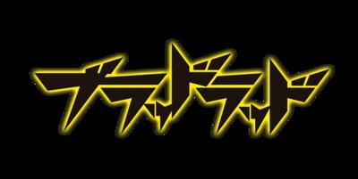 Blood lad anime logo render by xx blacky xx-d74wysy