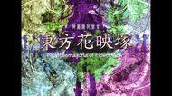 Flowering Night (Touhou 9, PoFV) HD