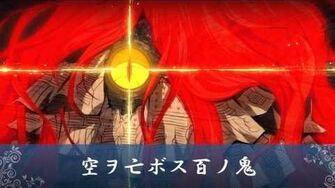 相州戦神館學園 八命陣 『空ヲ亡ボス百ノ鬼』
