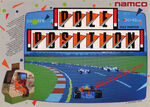 Pole Position arcade flyer