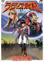 Radia Senki Reimeihen Famicom cover