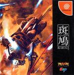 Ikaruga DC cover