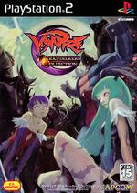Vampire Darkstalkers Collection cover
