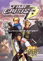 Time Crisis 3 arcade flyer