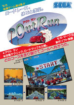 Out Run arcade flyer