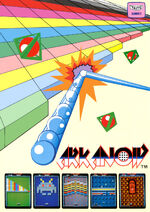 Arkanoid arcade flyer