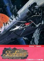 Sol-Feace X68000 cover