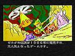 BS Zelda load