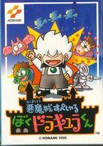 Akumajo Special Boku Dracula-kun Famicom cover