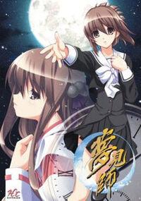 Yumemishi