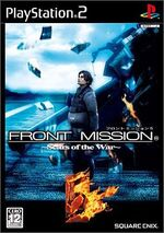 FrontMission5CA