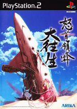 DoDonPachi DaiOuJou cover