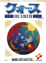 Quarth MSX2 cover