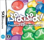 Puyo puyo 15th anniversary ds box