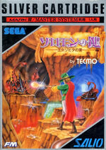 Solomons Key SMS box art