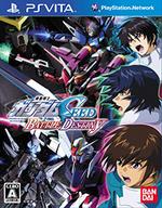 Gundam Seed Battle Destiny PSVita cover