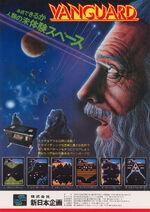 Vanguard arcade flyer