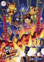 Neo Bomberman Neo Geo cover