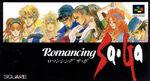 Romancing SaGa SFC Cover