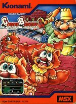 Comic Bakery MSX cover