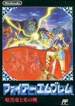 Fire Emblem Ankoku Ryu to Hikari no Tsurugi Famicom cover