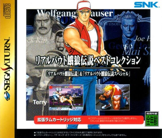 File:Real Bout Fatal Fury Best Collection Saturn cover.jpg
