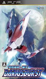 Darius Burst -PSP-