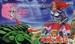Getsu Fuma Den Famicom cover