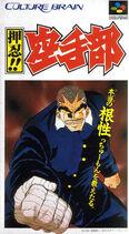 Ossu!! Karatebu cover