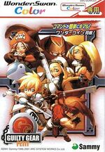 Guilty Gear Petit WSC