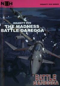 BattleGareggaSoundtrack
