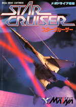 Star Cruiser Mega Drive cover