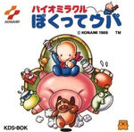 Bio Miracle Bokutte Upa Famicom cover