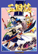 Tenchi wo Kurau II arcade flyer